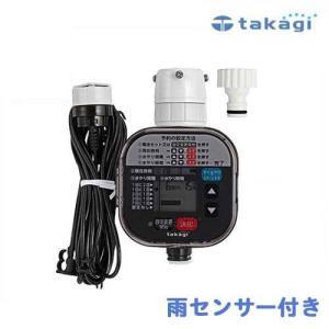 タカギ かんたん水やりタイマー 雨センサー付き GTA211 [自動水やり器 散水]|minatodenki