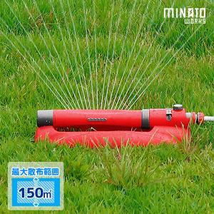 ミナト 首振式スプリンクラー オシレーター GHL-SP03 (散布範囲:150m2) [ガーデニング 園芸散水用ホースリール 散水ホース]|minatodenki