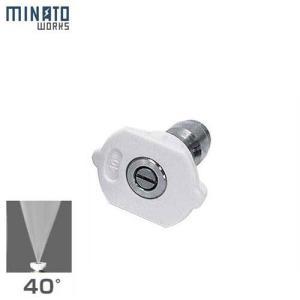 ミナト 高圧洗浄機 PWE用 『替えチップ 白/40°』 [エンジン高圧洗浄機]|minatodenki