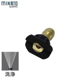 ミナト 高圧洗浄機 PWE用 『替えチップ 黒/洗浄』 [エンジン高圧洗浄機]|minatodenki