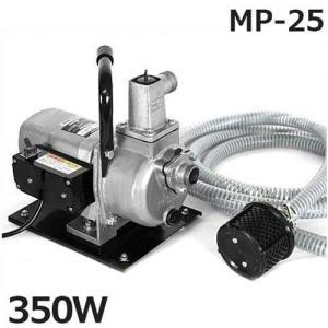 工進 高圧ポンプ ジェットメイト MP-25セット 《ベース・吸水ホース4m付き》 (単相100V 350W/Φ25mm)|minatodenki
