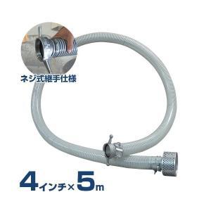 4インチ サクションホース 5mセット ネジ式継手+ストレーナー付き|minatodenki