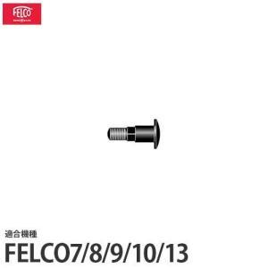 フェルコ 剪定鋏用 替えパーツ ボルト7/8 (適合機種:FELCO7/8/9/10/13)|minatodenki