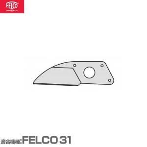 フェルコ 剪定鋏用 替えパーツ 切刃30/3 (適合機種:FELCO31)|minatodenki
