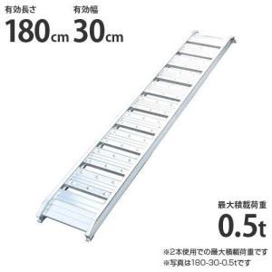 シンセイ アルミブリッジ 180-30-0.5t 1本 (荷重0.25t/全長182cm/幅30cm) [道板 ラダーレール スロープ トラック]|minatodenki