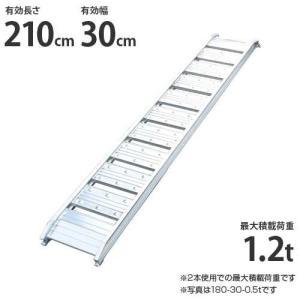 シンセイ アルミブリッジ 210-30-1.2t 1本 (荷重0.6t/全長212cm/幅30cm) [アルミ製 道板 ラダーレール スロープ]|minatodenki