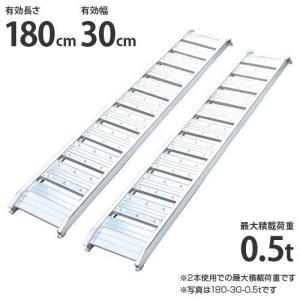 シンセイ アルミブリッジ 180-30-0.5t 2本セット (荷重0.5t/全長182cm/幅30cm) [アルミ製 道板 ラダーレール スロープ]|minatodenki