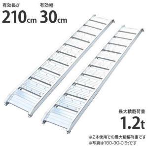 シンセイ アルミブリッジ 210-30-1.2t 2本セット (荷重1.2t/全長212cm/幅30cm) [アルミ製 道板 ラダーレール スロープ]|minatodenki