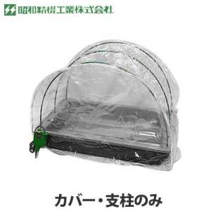 昭和精機 菜友器(さいゆうき)専用 ドームカバー・支柱 PG-30H|minatodenki