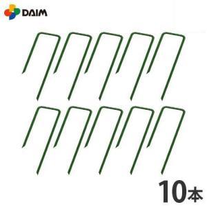 【メール便可】第一ビニール 人工芝用 おさえピン 10本入り [押さえピン 固定ピン] minatodenki