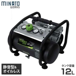 ミナト 静音オイルレス型エアーコンプレッサー CP-12Si (100V/タンク容量12L) [エアコンプレッサー]|minatodenki