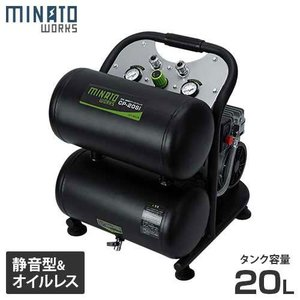 ミナト 静音オイルレス型エアーコンプレッサー CP-20Si (100V/タンク容量20L) [エアコンプレッサー]|minatodenki