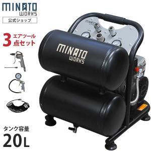 ミナト 静音オイルレス型エアーコンプレッサー CP-20Si 《エアーツール3点付きセット》 (100V/タンク容量20L) [エアコンプレッサー]|minatodenki