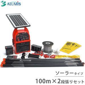 アルミス 電気柵100m×2段張りセット ファームガード・ソーラー式 FGN10-SET-S [イノシシ用 電柵 電気牧柵]|minatodenki