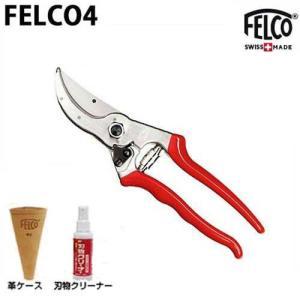 フェルコ 剪定鋏 FELCO4 《専用革ケースFELCO912+刃物クリーナー100ml付きセット》|minatodenki