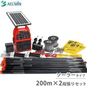 アルミス 電気柵200m×2段張りセット 『ファームガード・ソーラー式』 《100m+延長100mの当店オリジナルセット》|minatodenki