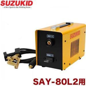 スズキッド SAY-80L2用 薄板溶接オプション 『リアクターボックス』 SR-80 [スター電器 SUZUKID 溶接機 マーキュリー80ルナ2]|minatodenki