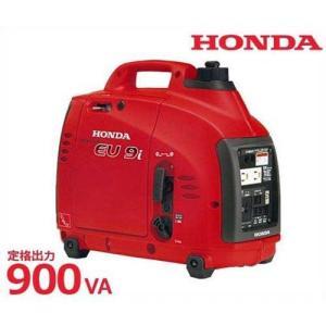 ホンダ(HONDA) インバーター発電機 EU9i JN1 (定格出力900VA)|minatodenki