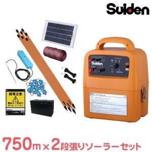 スイデン 電気柵 750m×2段張りセット SEF-100-4W ソーラー式 (有効距離3000m/出力10000V) [Suiden イノシシ用 猪用 いのしし 防獣 電柵]|minatodenki