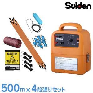 スイデン 電気柵 500m×4段張りセット SEF-100-4W (電池式/有効距離3000m/出力10000V) [Suiden シカ用 鹿 しか 防獣 電柵]|minatodenki