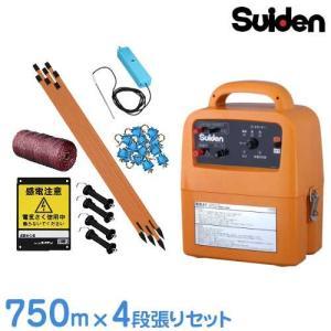 スイデン 電気柵 750m×4段張りセット SEF-100-4W (電池式/有効距離3000m/出力10000V) [Suiden シカ用 鹿 しか 防獣 電柵]|minatodenki