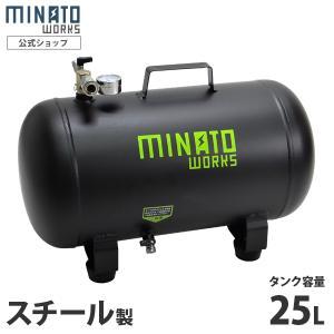 ミナト スチール製 エアサブタンク CPT-251 (容量25L/エアーコンプレッサー用) [エアータンク キャリー ポータブル エアコンプレッサー]|minatodenki