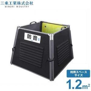 三乗工業 簡易防音ボックス 『ミノリ・サイレンサー/標準タイプ』 MES-B8070 (利用スペースサイズ1.2m2) [防音壁 発電機]|minatodenki