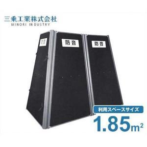 三乗工業 簡易防音ボックス ミノリ・サイレンサー/ハツリ作業防音タイプA MES-PB150A (利用スペース1.85m2) [防音壁]|minatodenki