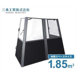 三乗工業 簡易防音ボックス ミノリ・サイレンサー/ハツリ作業防音タイプC MES-PB150C (利用スペース1.85m2) [防音壁]|minatodenki