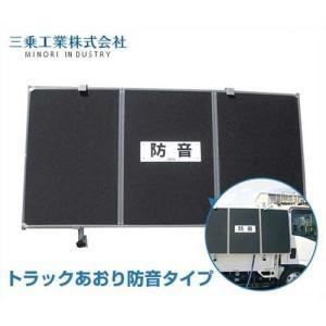三乗工業 簡易防音ボックス ミノリ・サイレンサー/トラックあおり防音タイプ MES-TP189 [防音壁 発電機]|minatodenki
