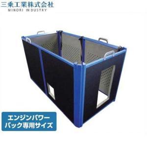 三乗工業 簡易防音ボックス ミノリ・サイレンサー/パイプスプリッタータイプ MES-PS010 [防音壁]|minatodenki