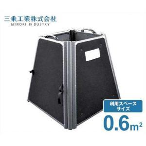 三乗工業 簡易防音ボックス ミノリ・サイレンサー/小型標準タイプ MES-B8045 [防音壁 発電機]|minatodenki