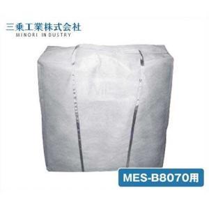 三乗工業 簡易防音ボックス ミノリ・サイレンサー/MES-B8070用収納袋 [防音壁 発電機]|minatodenki