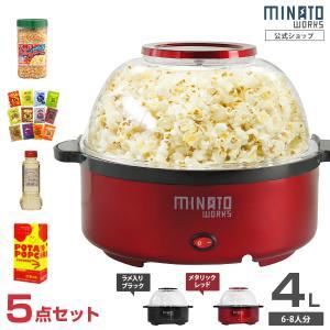 ミナト ポップコーンメーカー POP-401 5点セット (夢フル12種フレーバー+ポップコーン豆6...