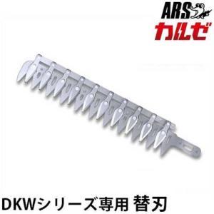 アルス カルゼ専用 替刃 DKW-35-1 [ARS 電気バリカン 替え刃]|minatodenki