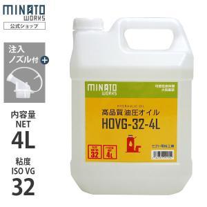 ミナト 高品質 油圧オイル HOVG-32-4L (VG32/容量4L/注入ノズル付き) [薪割り機...