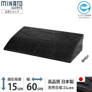 ミナト 高品質ゴム製 段差スロープ 『15cm段差用/60cmストレート』 MRS-1560 (L600×D340×H145mm) [屋外用 段差プレート 段差解消スロープ]|minatodenki