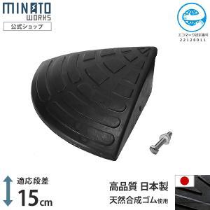 ミナト 高品質ゴム製 段差スロープ 『15cm段差用/コーナー』 MRS-15C (L340×D340×H145mm) [屋外用 段差プレート 段差解消スロープ]|minatodenki