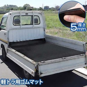 シンセイ 軽トラック用 ゴムマット (1400×2010×5mm) [トラックマット/荷台マット]|minatodenki
