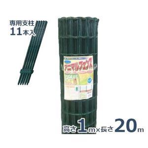 シンセイ 防獣柵 アニマルフェンス 高さ1m×...の関連商品7