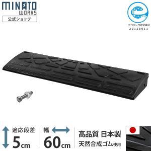 ミナト 高品質ゴム製 段差スロープ 『5cm段差用/60cmストレート』 MRS-560 (L600×D150×H45mm) [屋外用 段差プレート 段差解消スロープ]|minatodenki
