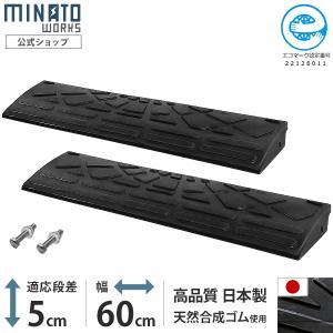 ミナト 高品質ゴム製 段差スロープ 『5cm段差用/60cmストレート×2個セット』 MRS-560-2S (L600×D150×H45mm) [屋外用 段差プレート]|minatodenki