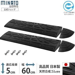 ミナト 高品質ゴム製 段差スロープ 『5cm段差用・オールセット/60cmストレート×2個+コーナー×2個』 MRS-560-4S [屋外用 段差プレート]|minatodenki