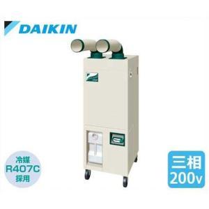 ダイキン スポットエアコン 『クリスプ/標準タイプ』 SUASP2FU (2人用/三相200V) [スポットクーラー  冷房 床置き 直吹形]|minatodenki