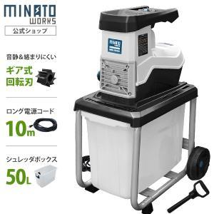 ミナト 静音型ガーデンシュレッダー MGS-1510Si (10m延長コード付き/ギヤ式/100V1500W) [小枝粉砕機]|minatodenki