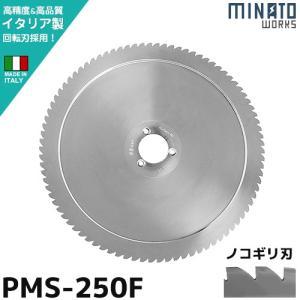 ミナト PMS-250F専用 回転刃 ノコギリ刃 250mm (高品質イタリア製) [肉スライサー パンスライサー フードスライサー]|minatodenki
