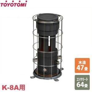 トヨトミ K-8A用 暖房用熱交換器セット IKR-19 (コンクリート64畳・木造47畳/樹脂製収納ケース付) [TOYOTOMI 石油コンロ 石油ストーブ]|minatodenki