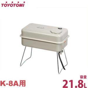 トヨトミ 油タンクセット21.8L IKT-25A (K-8A用オプション/樹脂製収納ケース付) [TOYOTOMI 石油コンロ 石油ストーブ]|minatodenki