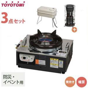 トヨトミ 煮炊き兼暖房用バーナー 3点セット (本体+暖房オプション+油タンク)|minatodenki