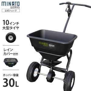 ミナト 手押し式 肥料散布機 『ブロキャス30』 MBC-3...